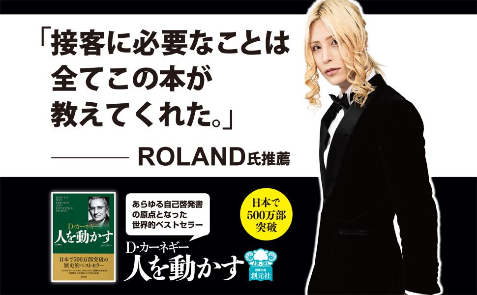 人を動かす ローランド ROLAND 愛読書 接客術 対人関係 話術 雑談力