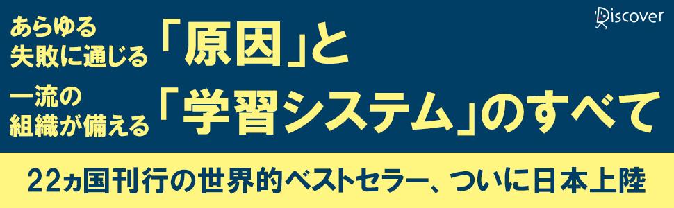あらゆる失敗に通じる「原因」と 一流組織が備える「学習システム」 のすべて 22ヵ国刊行の世界的ベストセラー、ついに日本上陸