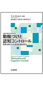 認知心理学 動機づけ セルフコントロール 自己制御