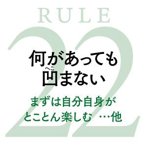 ルール22 何があっても凹まない