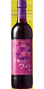 うれしいワイン〈甘口・赤〉