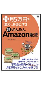 プラス月5万円超かんたんAmazon販売