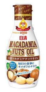 日清オイリオグループ 日清マカダミアナッツオイル フレッシュキープボトル 145g