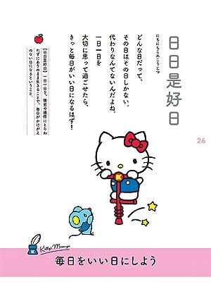 キティ 禅語 日日是好日