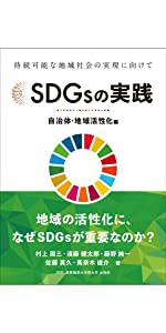 SDGs 実践 自治体 地方創生 地域活性化 重要指標