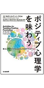 感情心理学 ポジティブ心理学