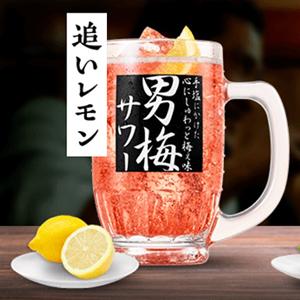 【サッポロ 男梅サワーの飲み方いろいろ】追いレモン…檸檬をくし型に切り男梅サワーの中へ。梅のしょっぱさに檸檬のすっぱさが加わって爽やか也。