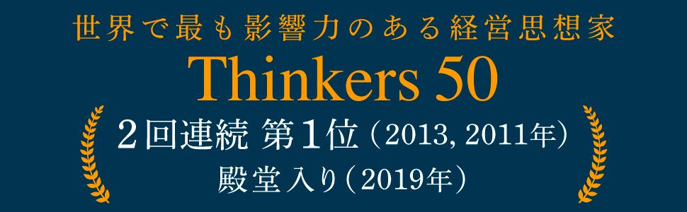 世界で最も影響力のある経営思想家 Thinkers 50 2年連続受賞(2013, 2011年) 殿堂入り(2019年)