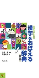 漢字 覚える 辞典 辞書 小学生 小学校