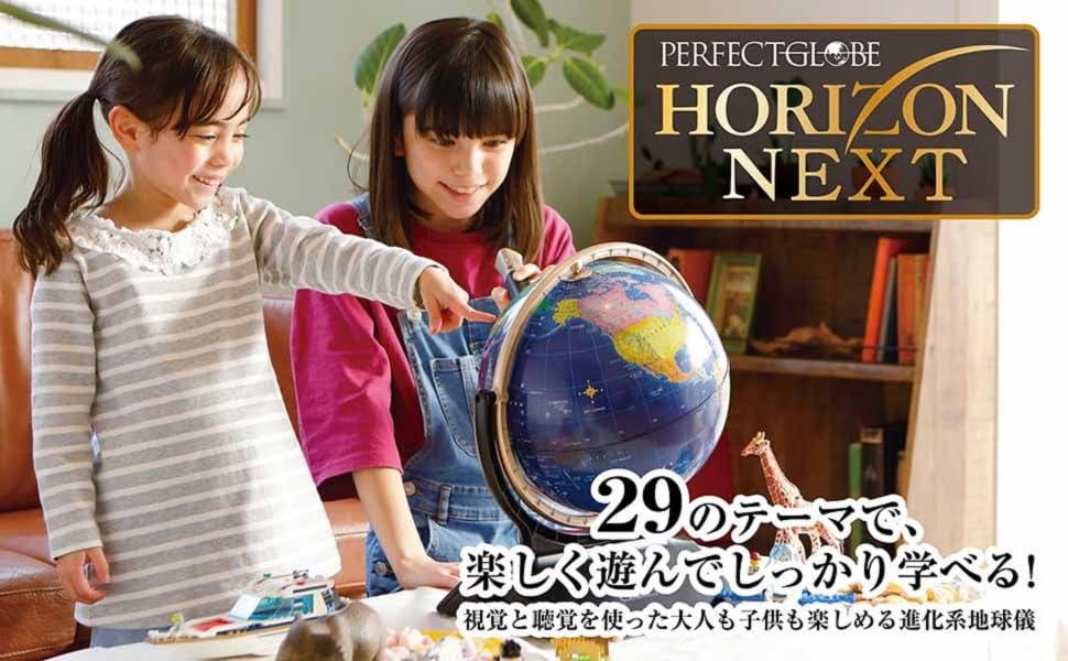 しゃべる地球儀 horizon next HORIZON NEXT PERFECTGLOBE パーフェクトグローブ ドウシシャ 人気 ランキング 知育玩具
