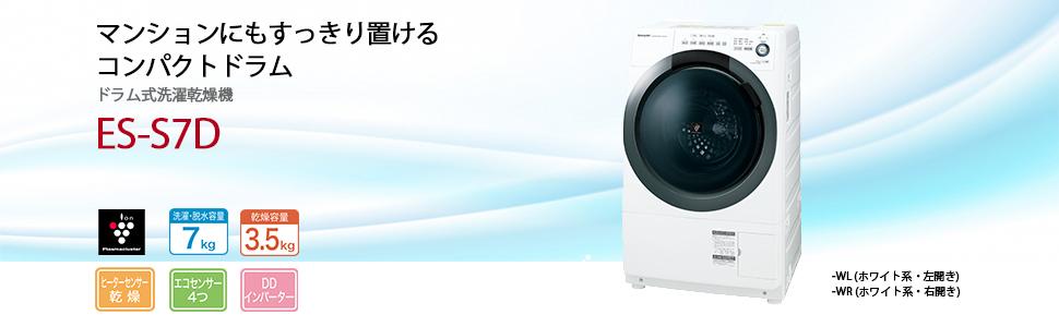 ES-S7D コンパクトドラム コンパクト ドラム式洗濯乾燥機 マンション
