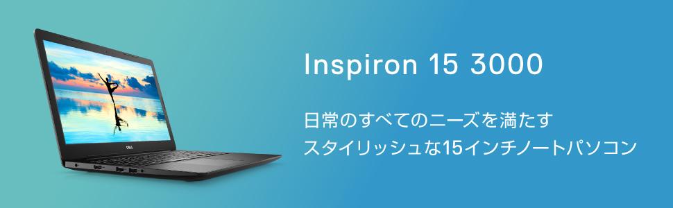 日常のすべてのニーズを満たすスタイリッシュな15インチノートパソコン