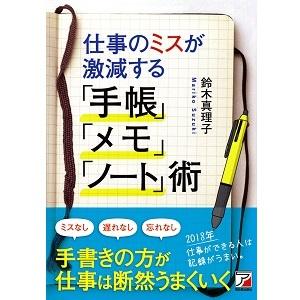 手帳 メモ ノート 術