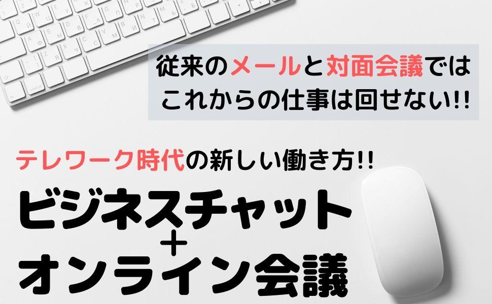 「ビジネスチャット&オンライン会議」で働き方を変えよう!