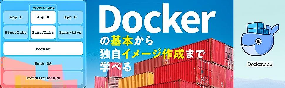 Dockerの基本から独自のイメージ作成まで学べる