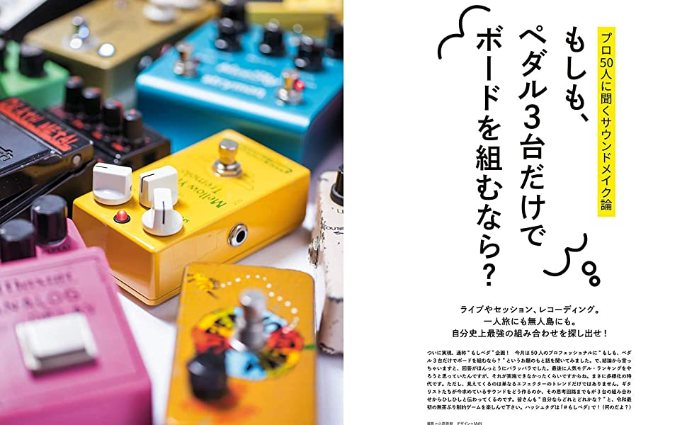 【特集】 プロ50人に聞くサウンドメイク論 もしも、ペダル3台だけでボードを組むなら?