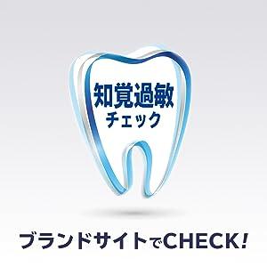 知覚過敏 歯磨き粉 ハミガキ 歯みがき粉 シュミテクト ホワイトニング クリニカ システマ GUM ガム 歯周病 歯槽膿漏 ムシ歯予防