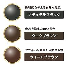 日本人の髪色をカバーする3シェード