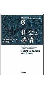 社会と感情 (現代の認知心理学6)