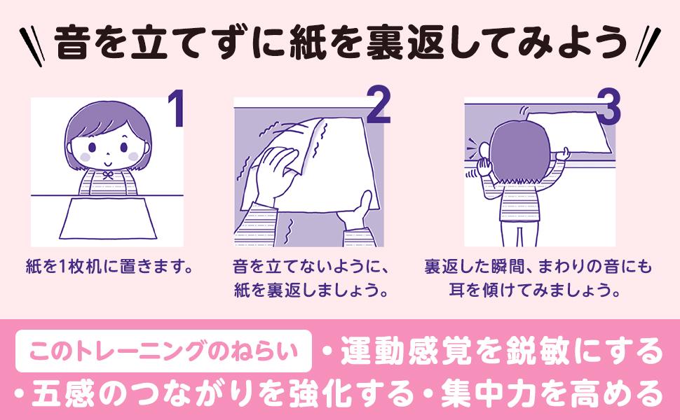 トレーニング例:音を立てずに紙を裏返してみよう!