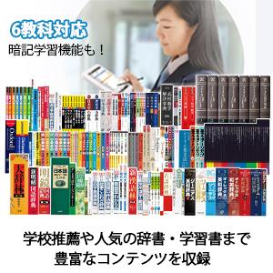 PW-SH6 6教科対応 暗記学習
