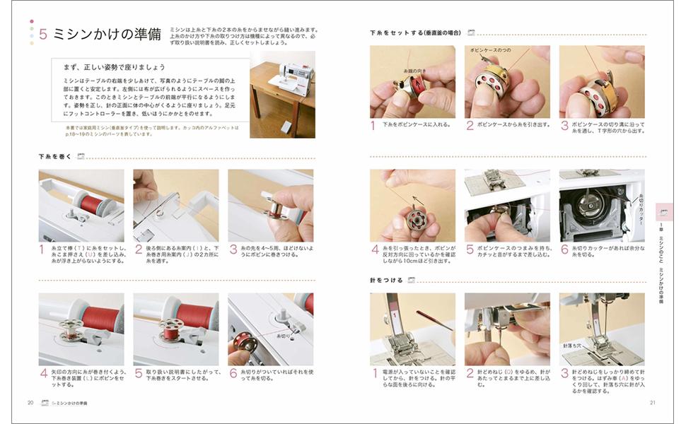 ソーイング ミシン縫い きれいに仕上げる