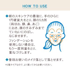 使用方法、女性の顔のイラスト