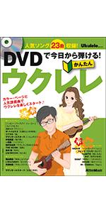 DVDで今日から弾ける! かんたんウクレレ (DVD付) (ウクレレ・マガジン)