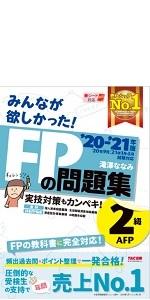 みんなが欲しかった! FPの問題集 2級・AFP 2020-2021年