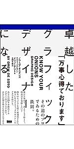 グラフィックデザイナー デザイナー 仕事術