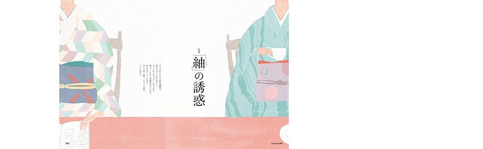 七緒 vol.57―着物からはじまる暮らし 特集:着物と、メイク/「紬」の誘惑