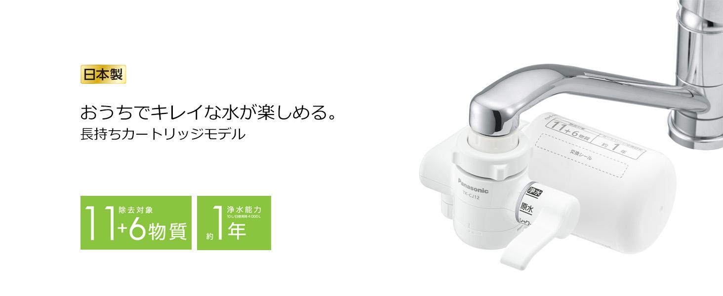 浄水器 浄水 じょうすいき日本製 きれいな水 おいしい水 蛇口型浄水器 日本 除去能力 除去 蛇口 蛇口直結型 TK-CJ12 CJ12 ランニングコスト 長持ちカートリッジ 1年 除去