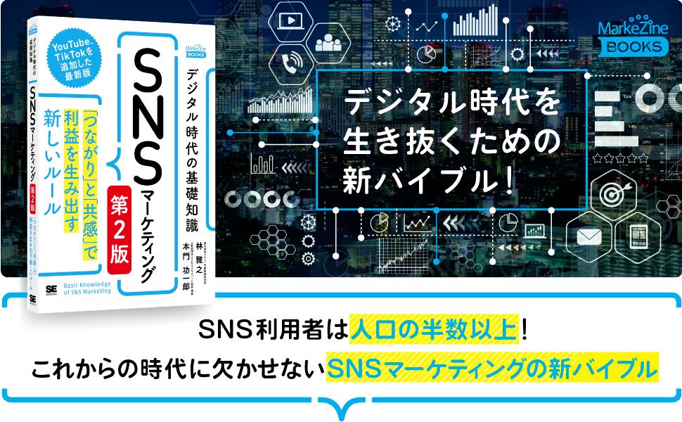 SNS利用者は人口の半数以上! これからの時代に欠かせないSNSマーケティングの新バイブル
