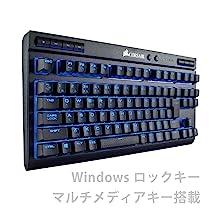 Windowsロックキー、マルチメディアキー搭載