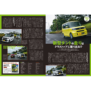 すべてシリーズ モーターファン 軽自動車 軽カー 新車 カタログ 2018 2019 統括 ジムニー JIMNY