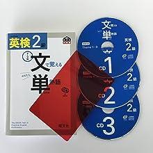 CDと赤シート(赤セル)