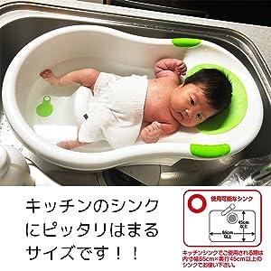 新生児用ベビーバス 白×グリーン