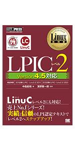 LPICレベル2 Version 4.5対応