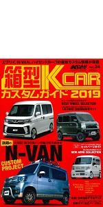 軽 軽カー 軽自動車 K- CAR ドレスアップ カスタムガイド カスタム Kカー パーツ カタログ 箱型 箱K 箱系