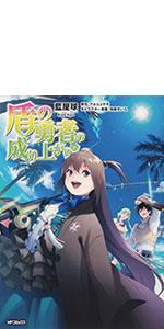 盾の勇者の成り上がり (16) (MFコミックス フラッパーシリーズ)