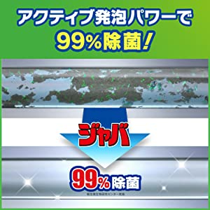 アクティブ発泡パワーで99%除菌