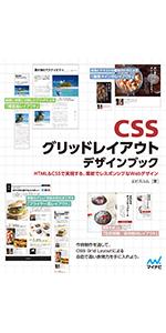 CSS グリッドレイアウト