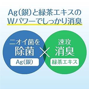 Ag(銀)と緑茶エキスのWパワーでしっかり消臭