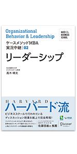 名古屋商科大学ビジネススクール ケースメソッドMBA実況中継 02 リーダーシップ