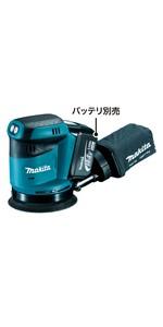 マキタ 125mm 充電式ランダムオービットサンダ 14.4V 本体のみ/バッテリー・充電器・ケース別売