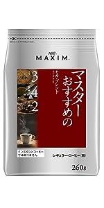 マキシムマスターおすすめのモカブレンド レギュラーコーヒー