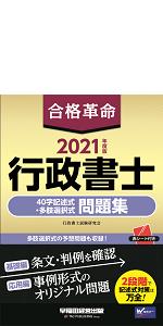 合格革命 行政書士 40字記述式・多肢選択式問題集 2021年度