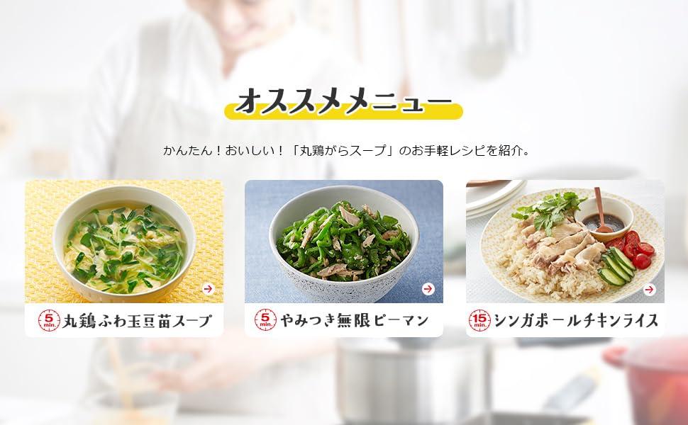 丸鶏がらスープ