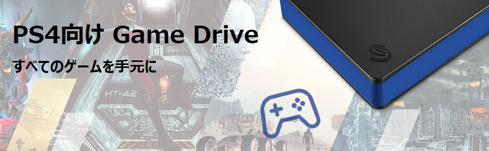 PS4向け Game Drive