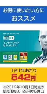 ESET インターネットセキュリティ 5台3年